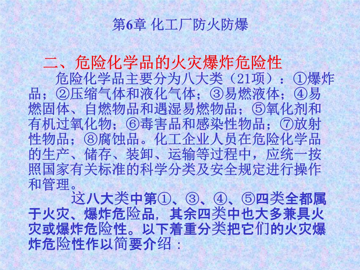 化工厂系统安全工程第6章3.ppt