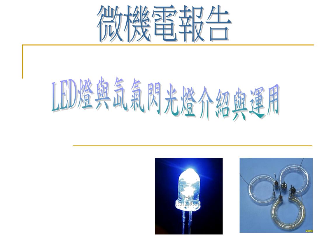 在发光二极体的正负极两端施予电压,当电流通过时,会使得电子与电