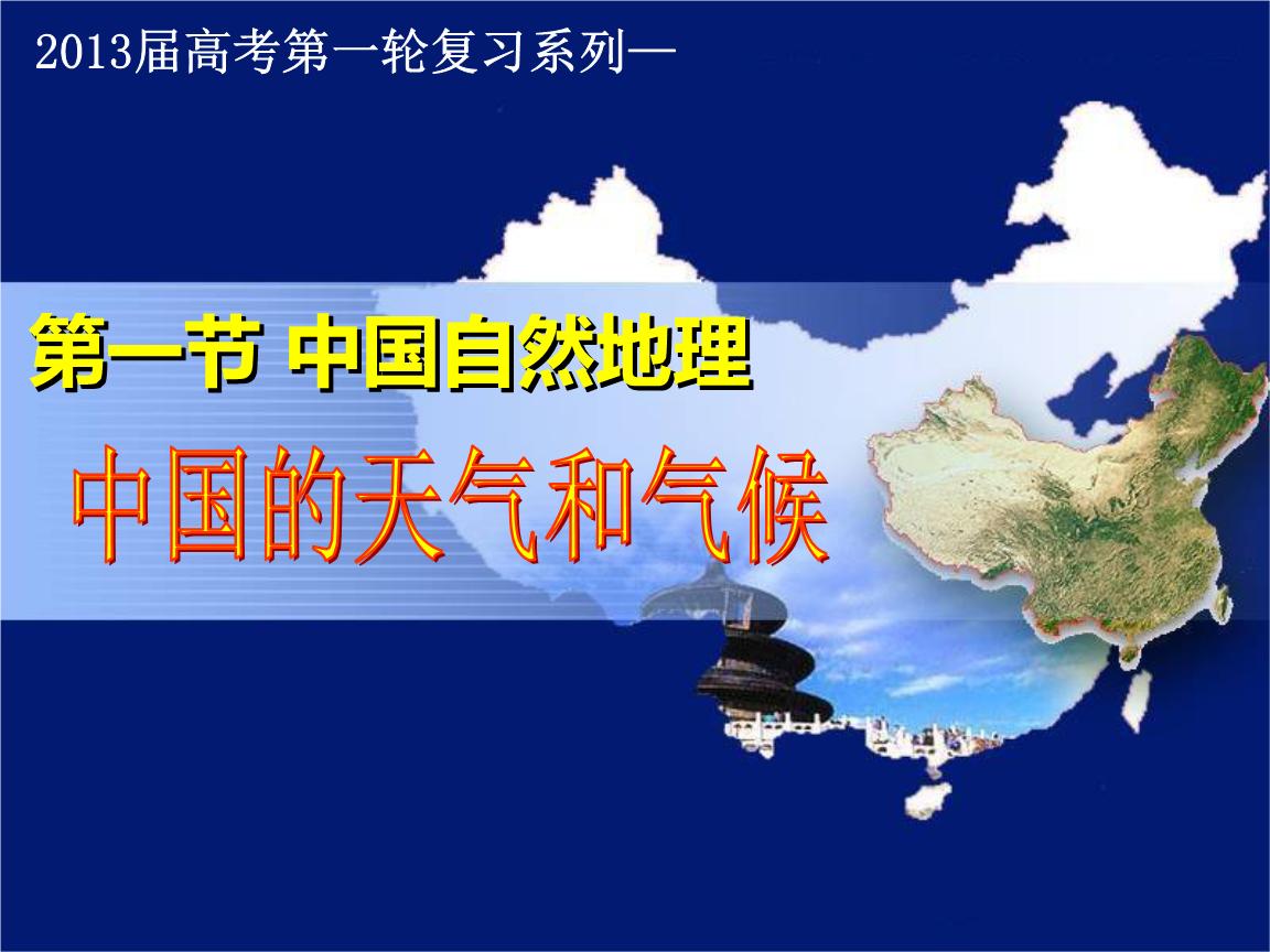 第一节中国的天气和气候.ppt