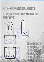 AutoCAD绘制组合体3方法的视图.ppt乌金木家具家装设计效果图图片