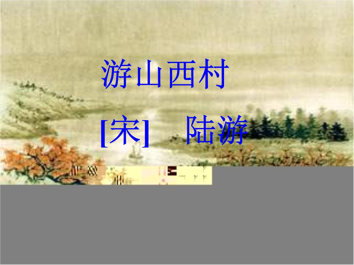 游山西村[宋]陆游.ppt