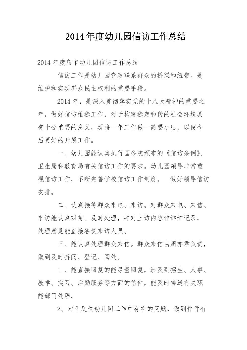 2014年度幼儿园信访工作总结.doc