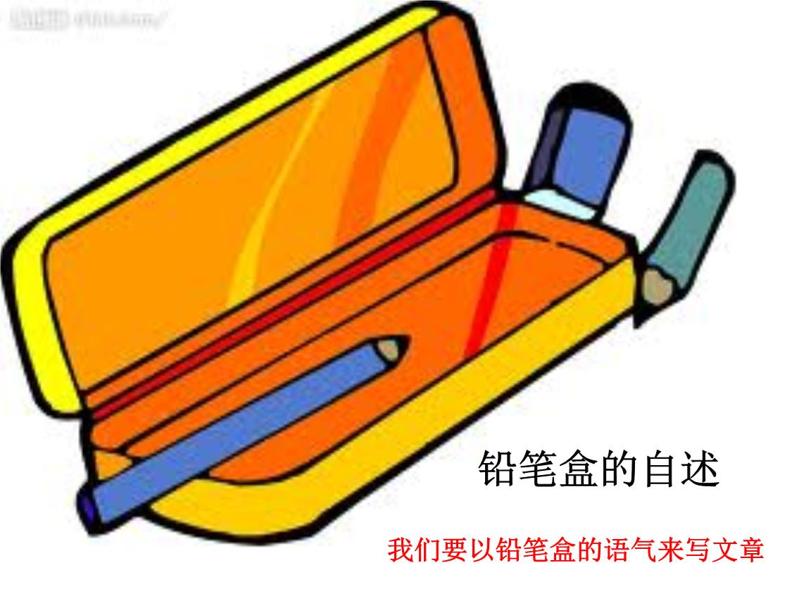 温馨提示:文章开头空两格我是一只()的铅笔盒.