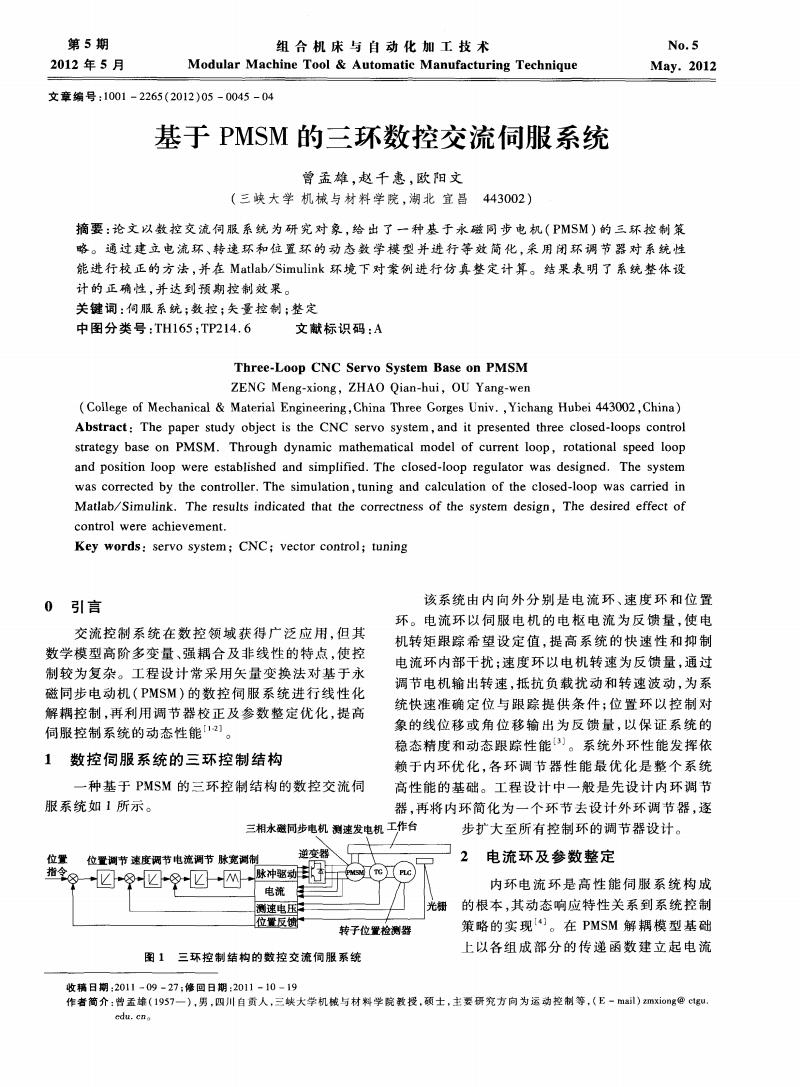 基于pmsm的三环数控交流伺服系统.pdf