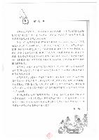 围棋进阶读本  3竹之篇.pdf