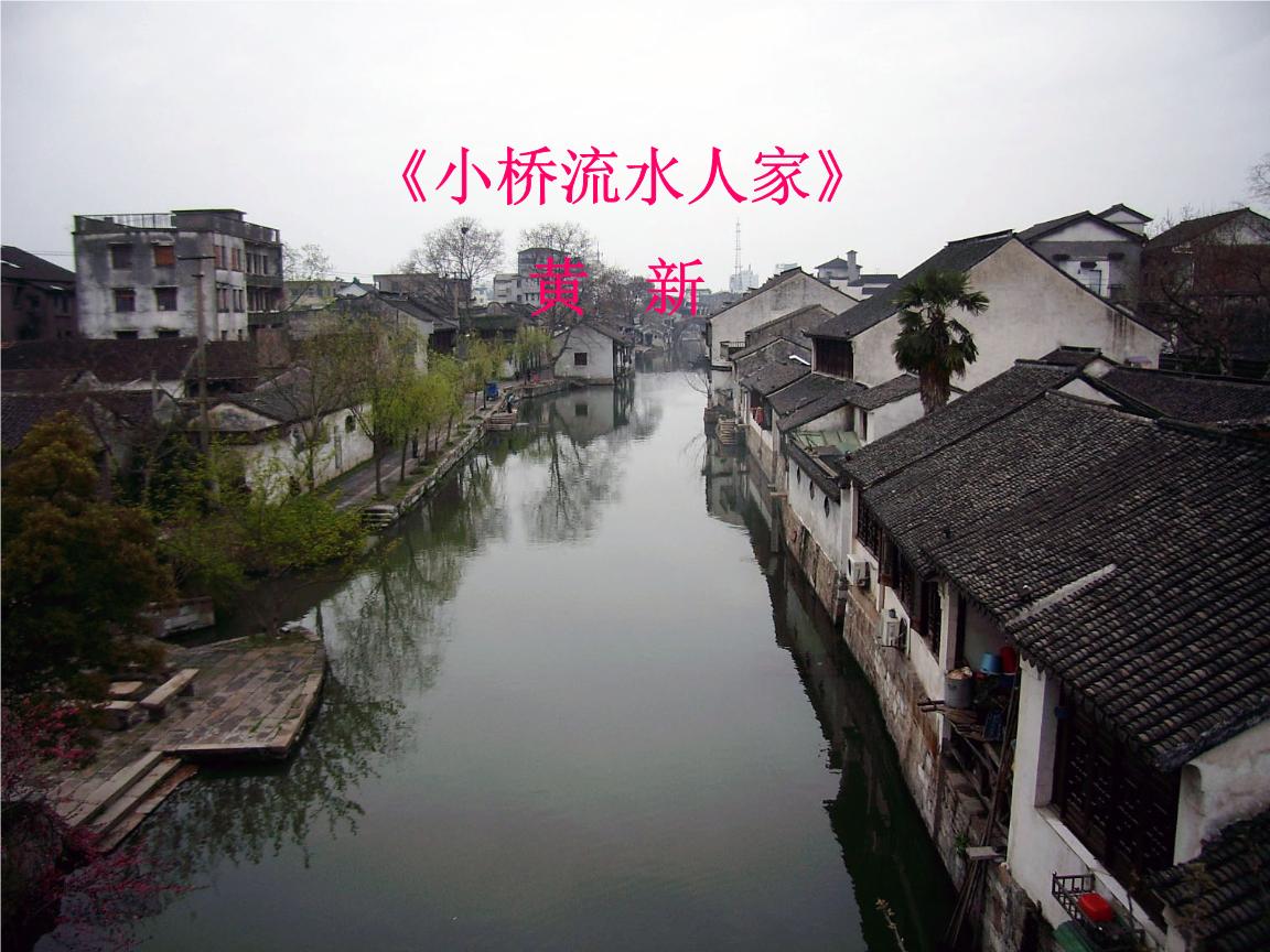 五年级(上)〔小桥流水人家〕教学课件.ppt