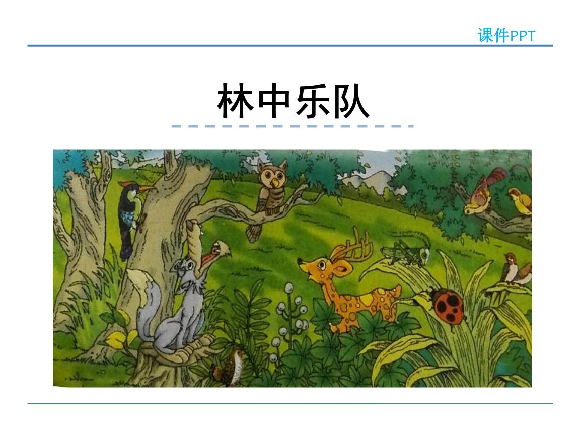 四年级语文9.3林中乐队教学课件.ppt