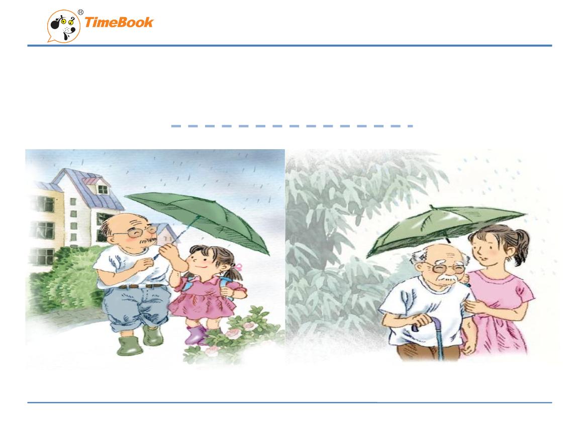 苏教版三年级语文11倾斜的伞教学课件.ppt