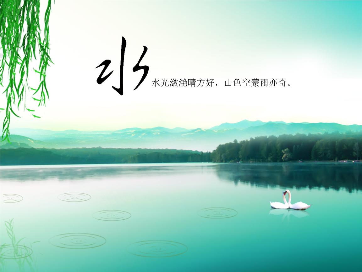 诗情画意风景-ppt模板.ppt
