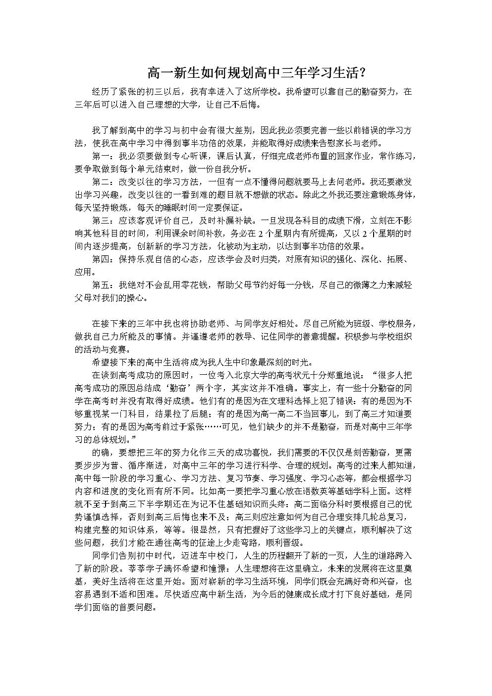 高1新生生活高中3年规划学习.doc周记名人事迹高中