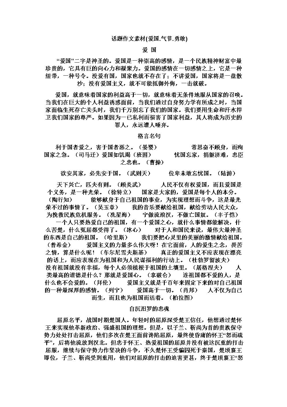话题作文素材 爱国气节勇敢 .doc