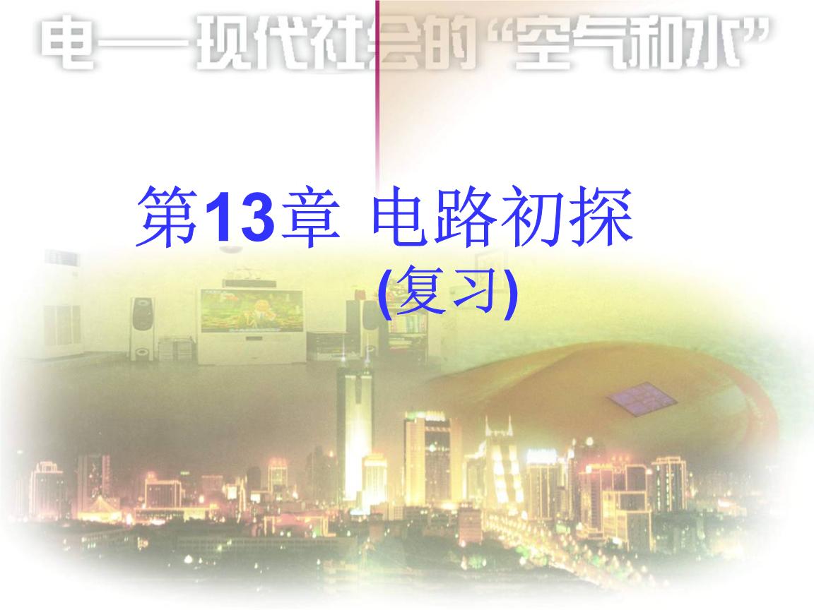 2011年中考总复习——电路初探.ppt