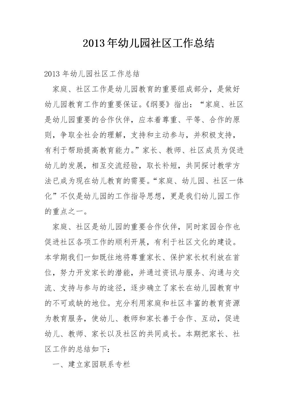 2013年幼儿园社区工作总结.doc