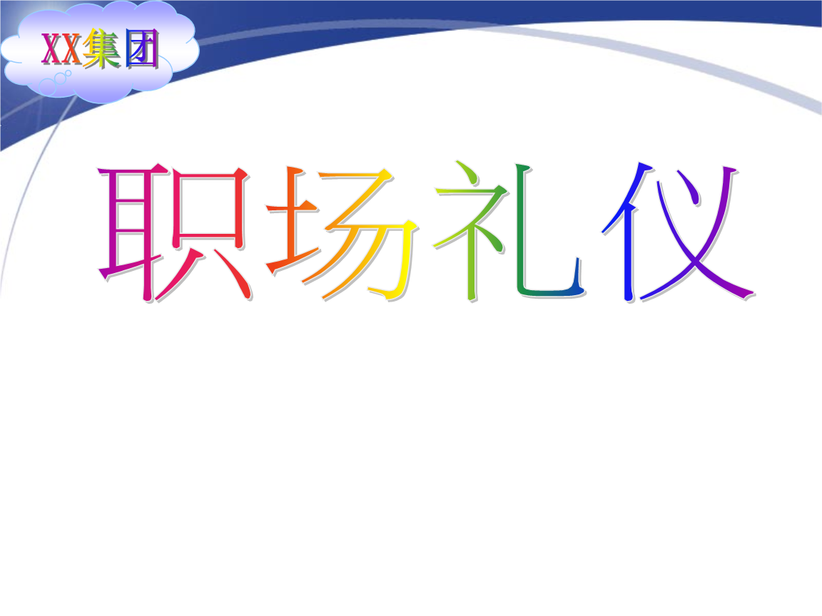 职场礼仪与规范幻灯片1.ppt
