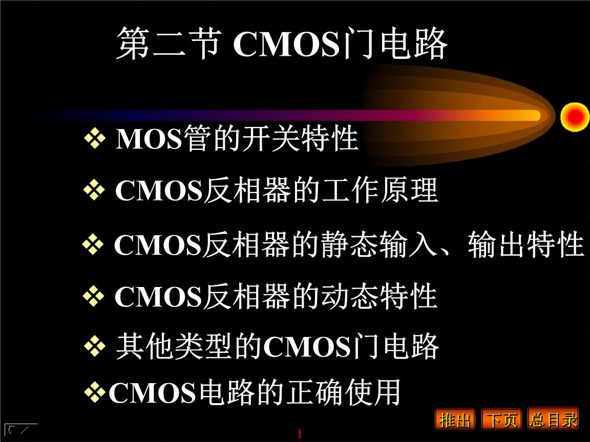 《数字电子技术基础(第5版)》3第二节cmos门电路.ppt