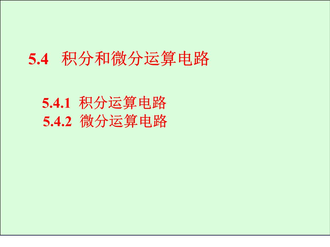 4积分和微分运算电路.