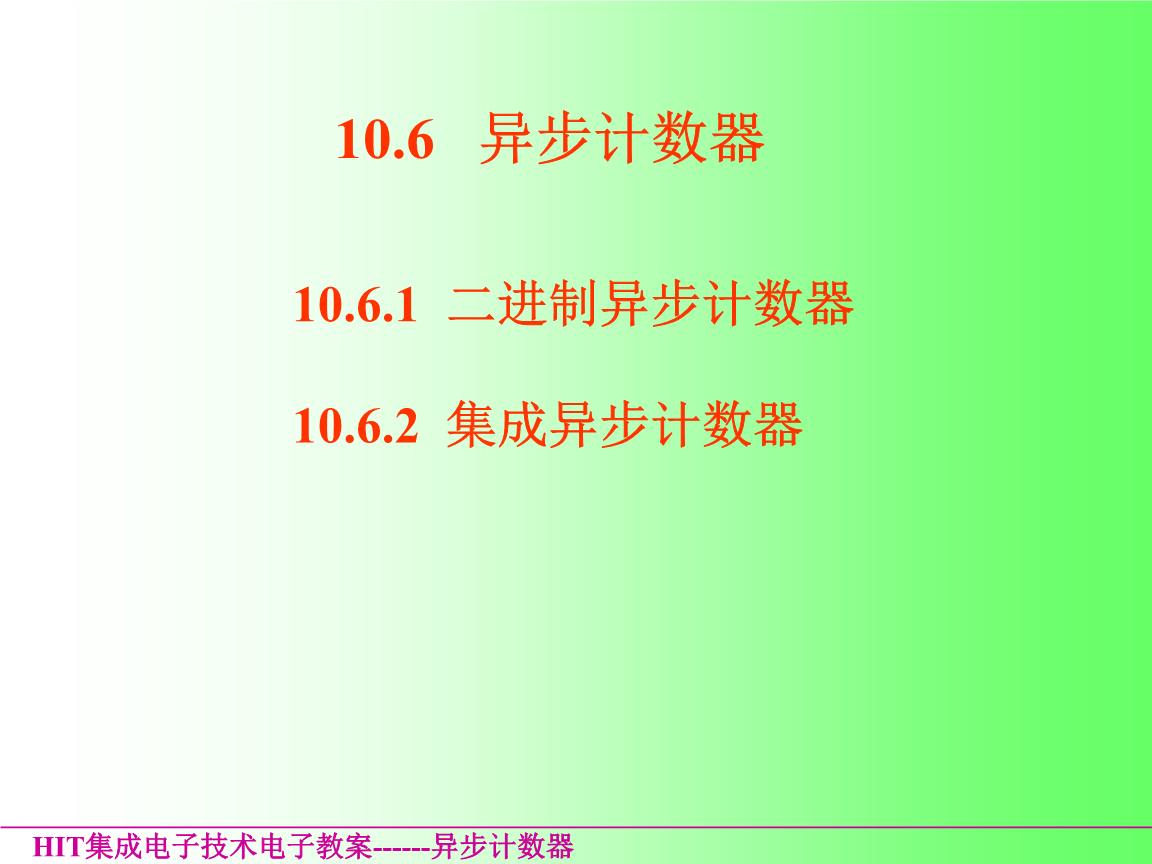 10.6.1.1二进制异步加法计数器1.电路结构图10.06.