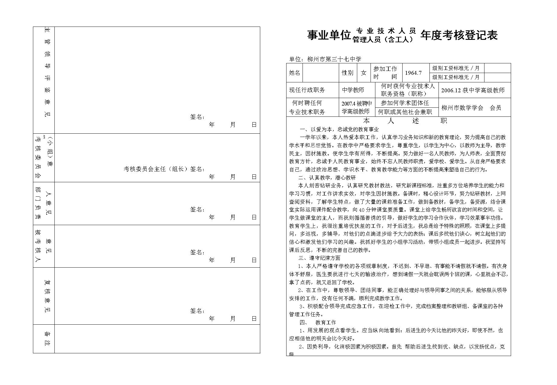 公务员年度考核登记表个人总结怎么写
