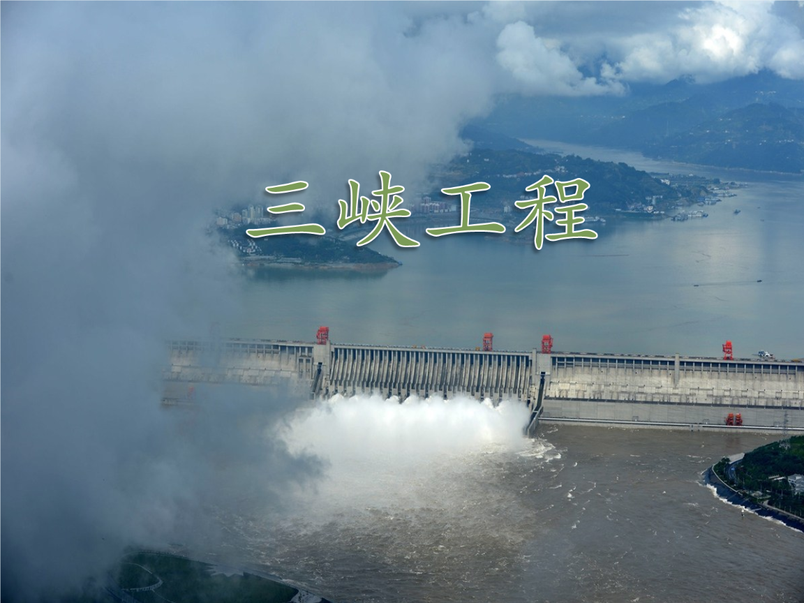 三峡水库水资源影响03要点.ppt