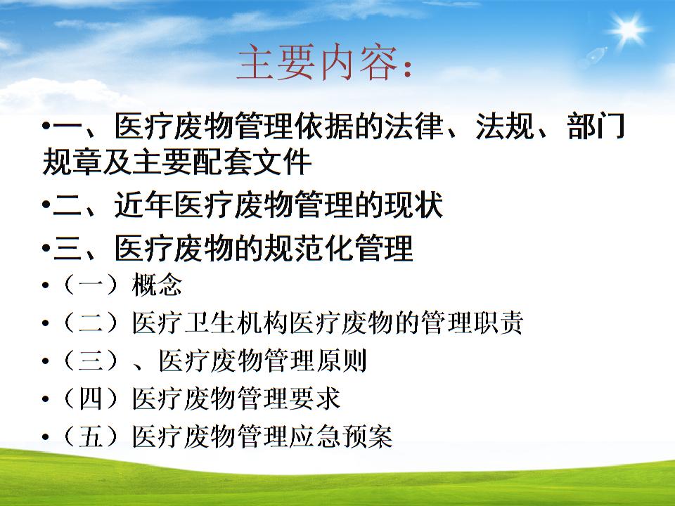 医院医疗废物管理卫校课件 王清珍 图文.ppt