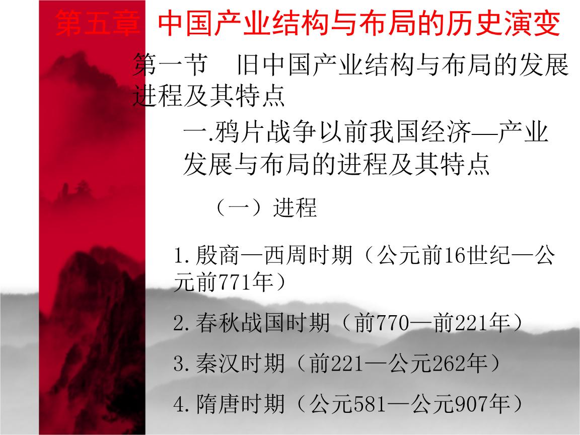 *第五章中国产业结构与布局的历史