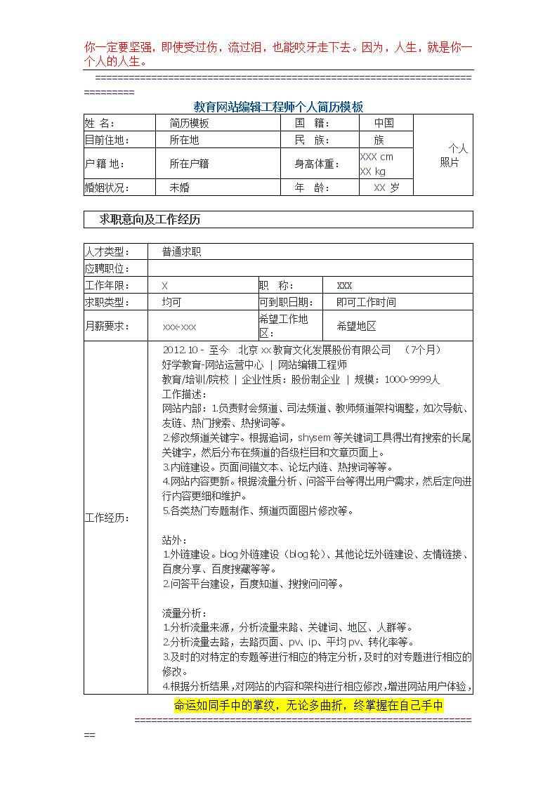 教育网站编辑工程师 个人简历模板.doc