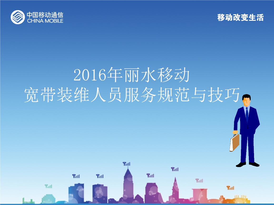 2016年丽水移动宽带装维人员服务规范与技巧(讲课版)精选.pptx
