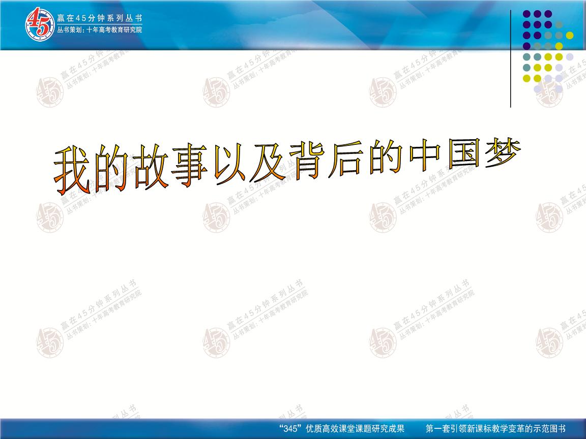 我的故事与背后的中国梦想.ppt