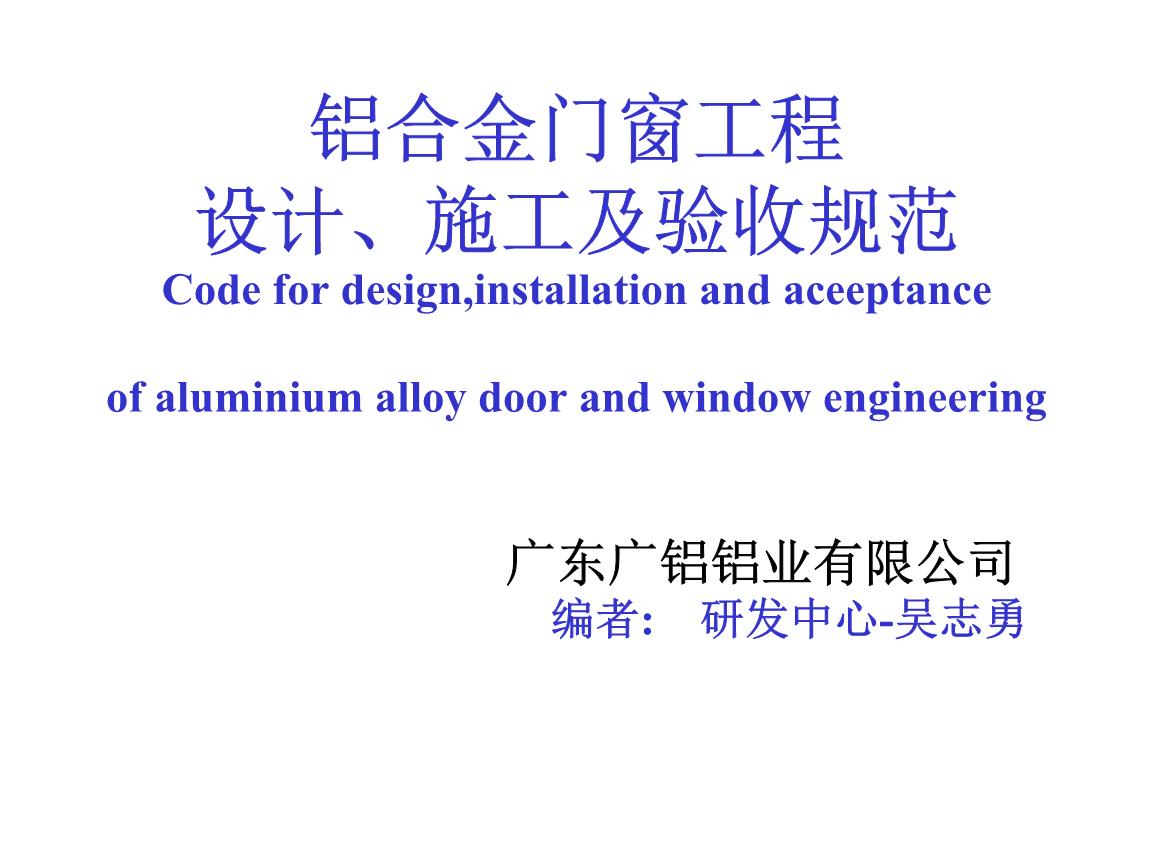 铝合金门窗工程设计施工及验收规范3.ppt