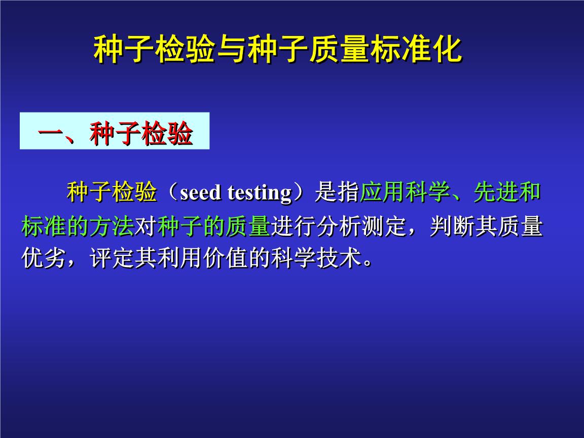 (江玲)女生学-12视频v女生和标准化.ppt打针种子种子图片