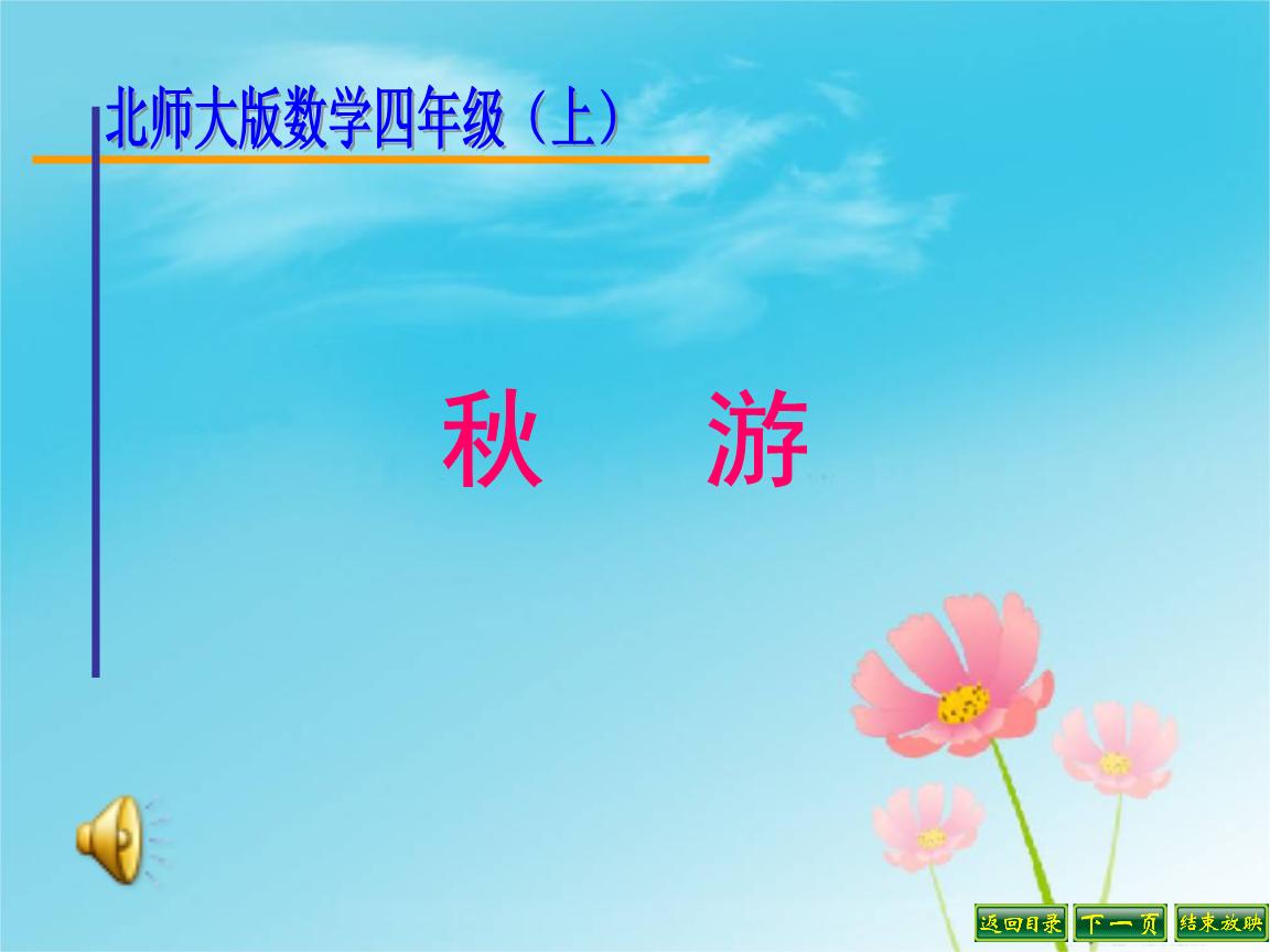 北师大版数学四年级(上)第五单元秋游.ppt