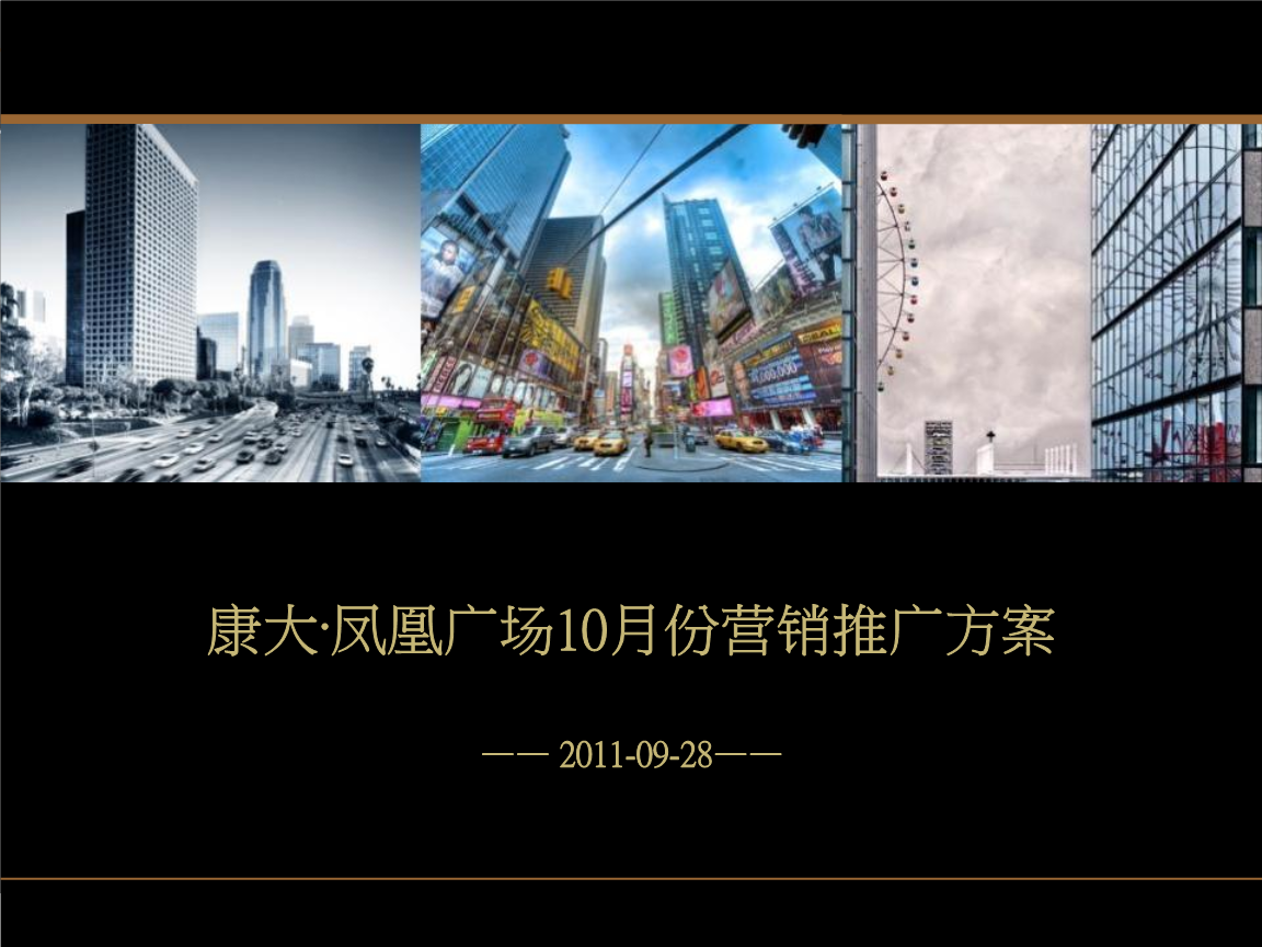 青岛西海岸——胶东新浦东长江路核心商圈全国500强民营企业康大集团