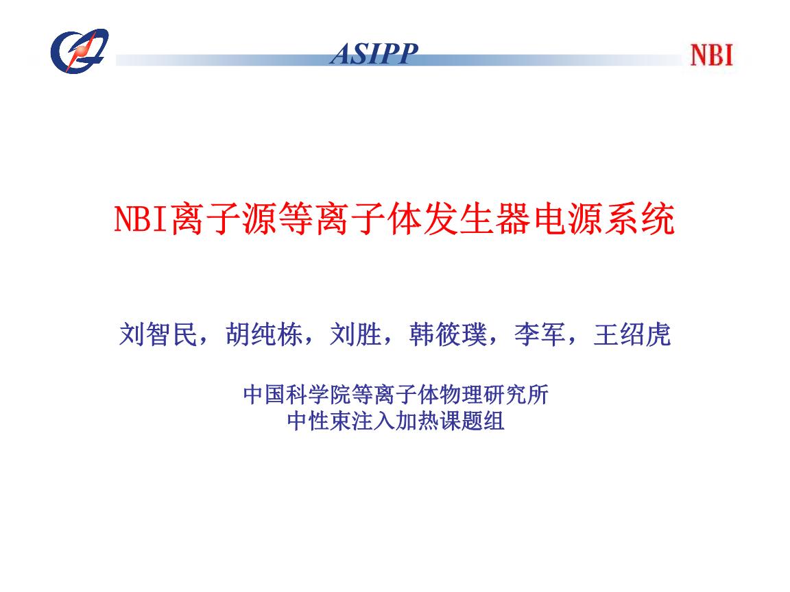 nbi离子源等离子体发生器电源系统-east.ppt