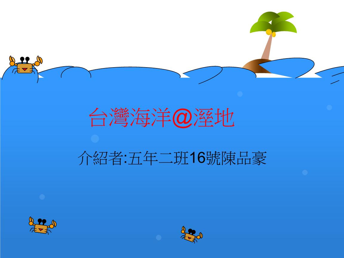 台湾的海洋.ppt
