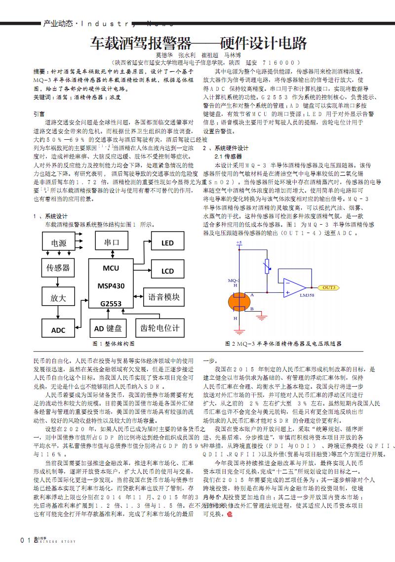 车载酒驾报警器--硬件设计电路.pdf