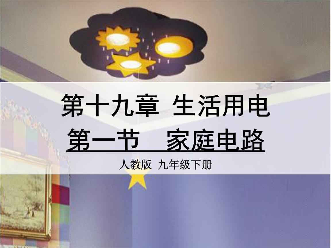 第一节 家庭电路(新.15年上课用)精要.ppt