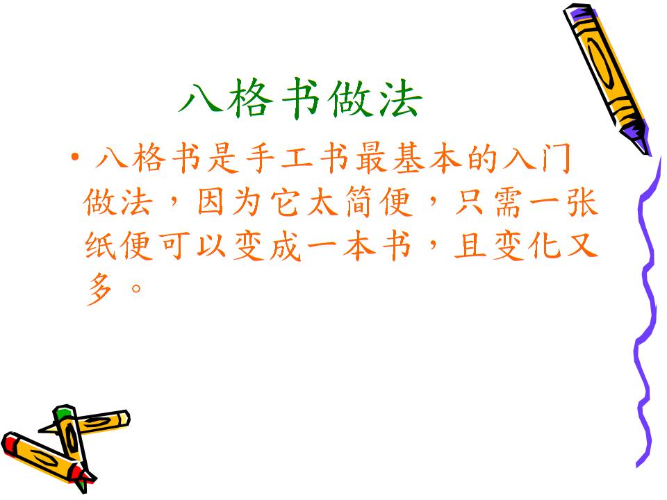 八年级(上)手工书制作要点.ppt