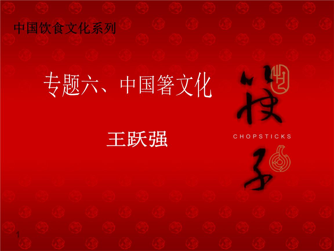 六 中国箸文化要点.ppt