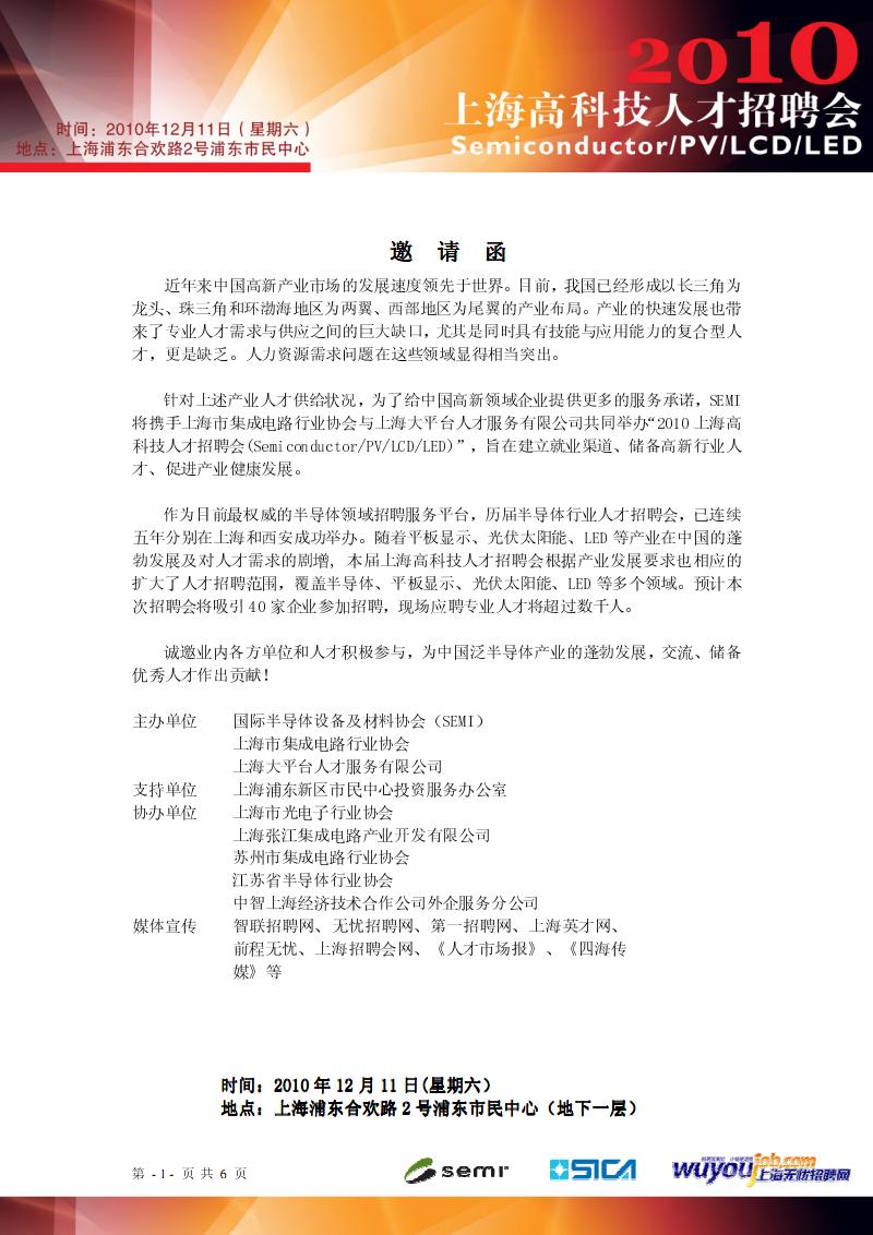 上海市集成电路行业协会上海大平台人才服务有限公司.