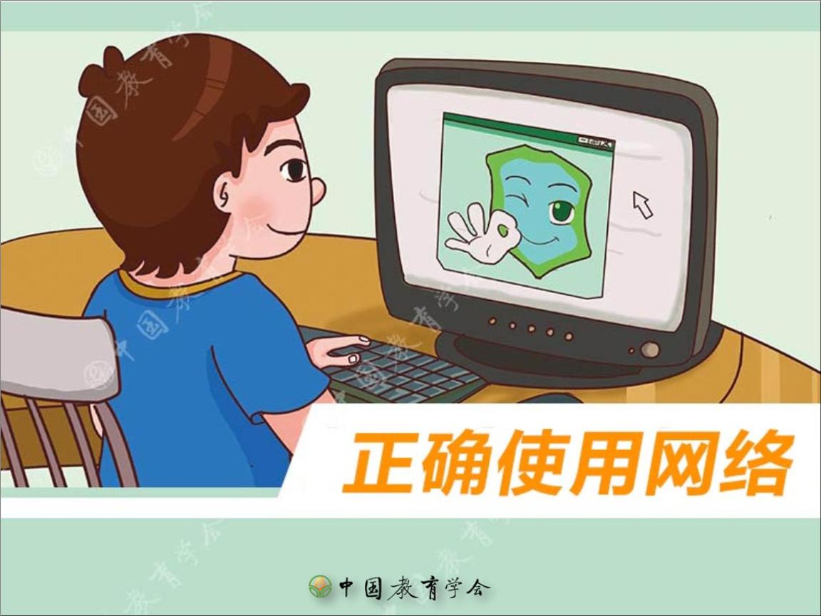 小学生安全教育之正确使用网络.ppt