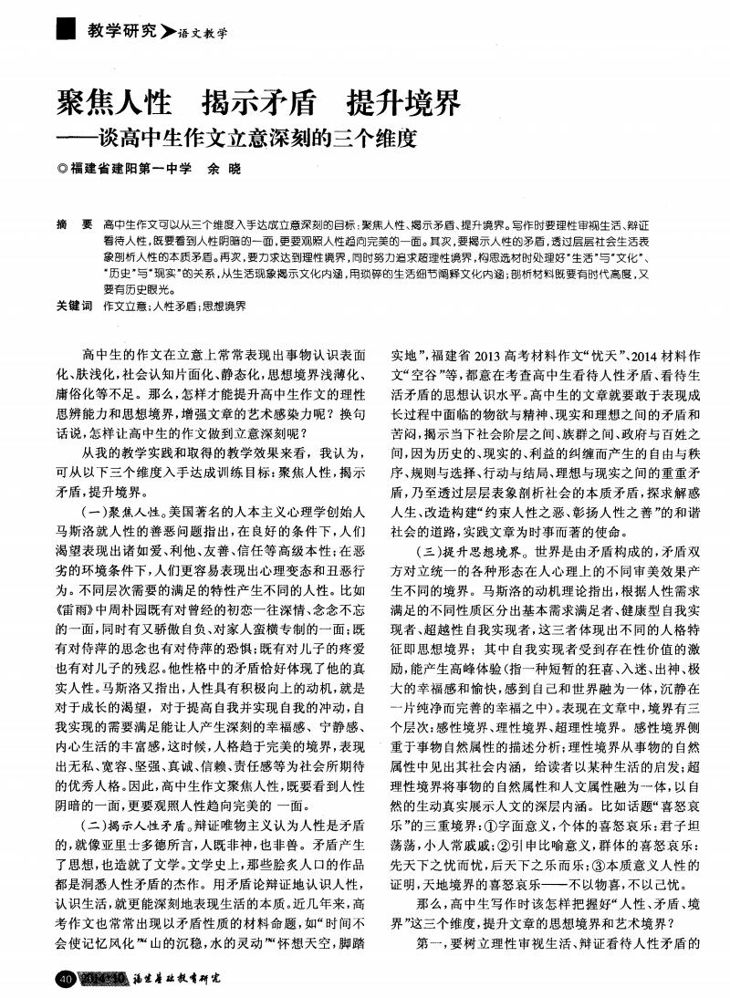 聚焦高中提升a高中揭示人性--谈高中生作文立学境界湖北黄州黄图片