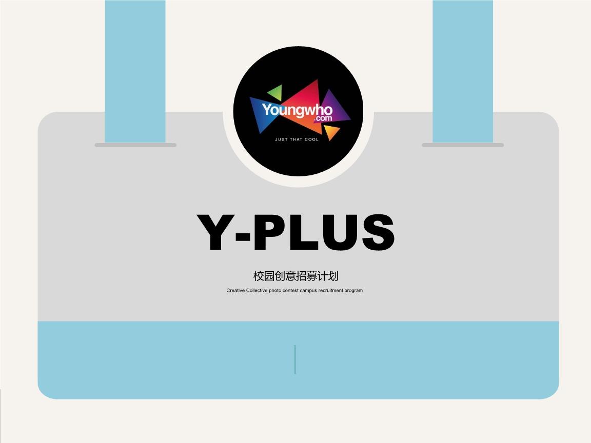 y-plus校园创意招募计划.ppt