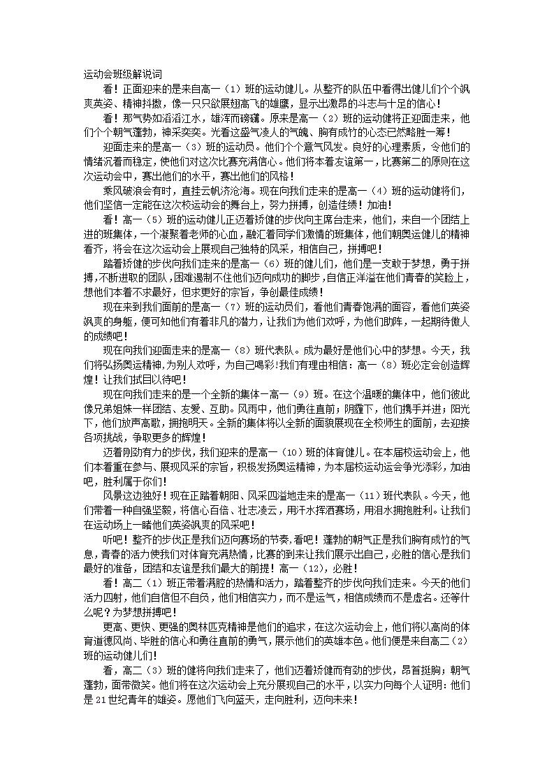 《学校运动会班级解说词50字.doc》