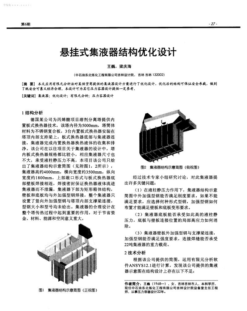 悬挂式集液器结构优化设计.pdf