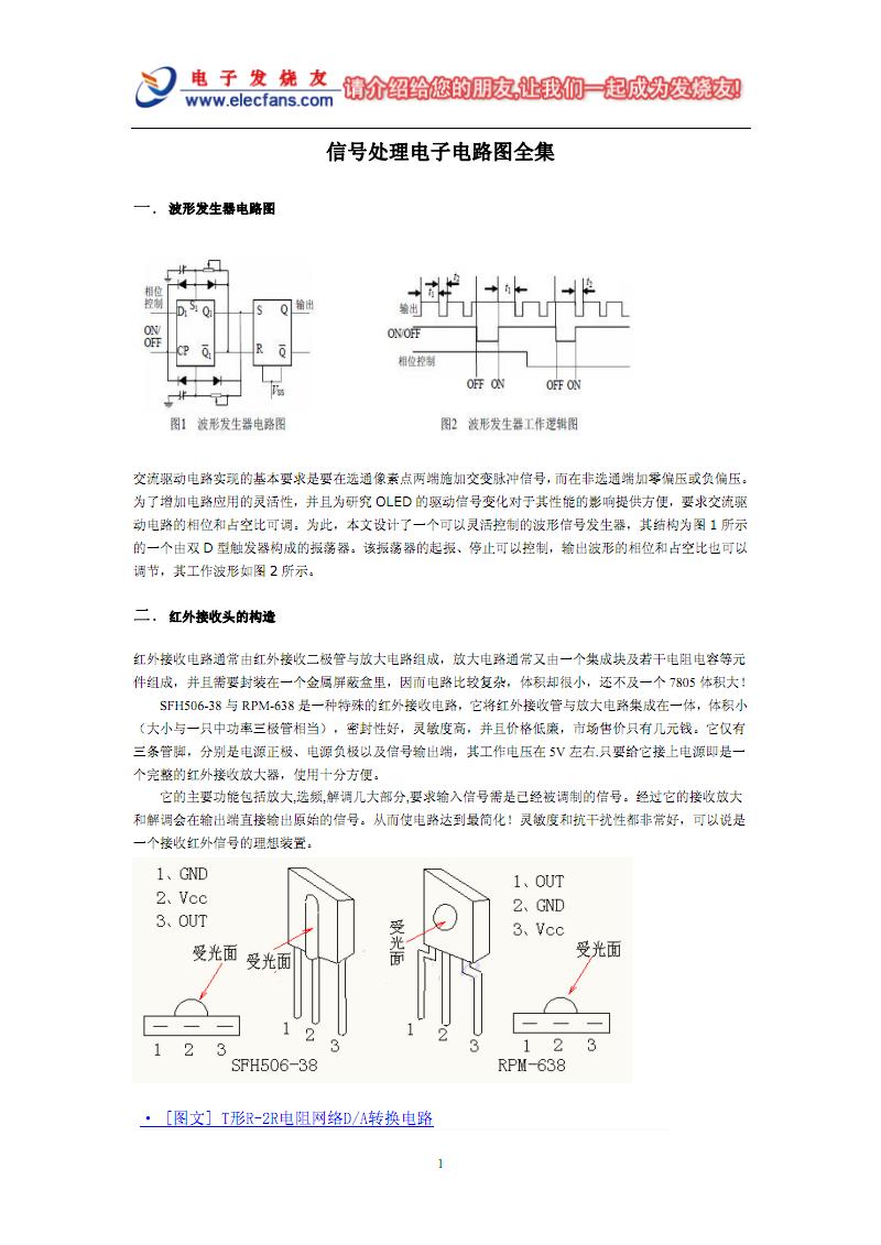 可控的方波发生器·[组图]12v转换器电路图·[图文]用数据采集集成