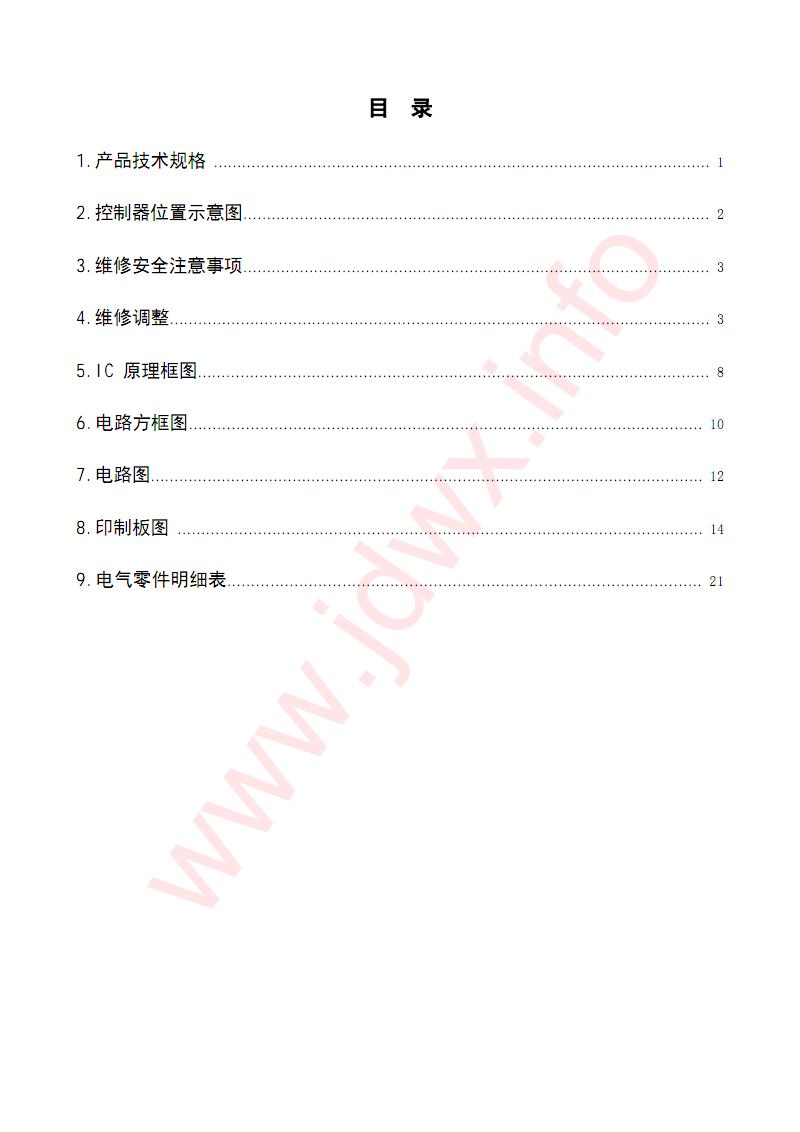厦华彩电e号板资料电路图纸线路图原理图.pdf