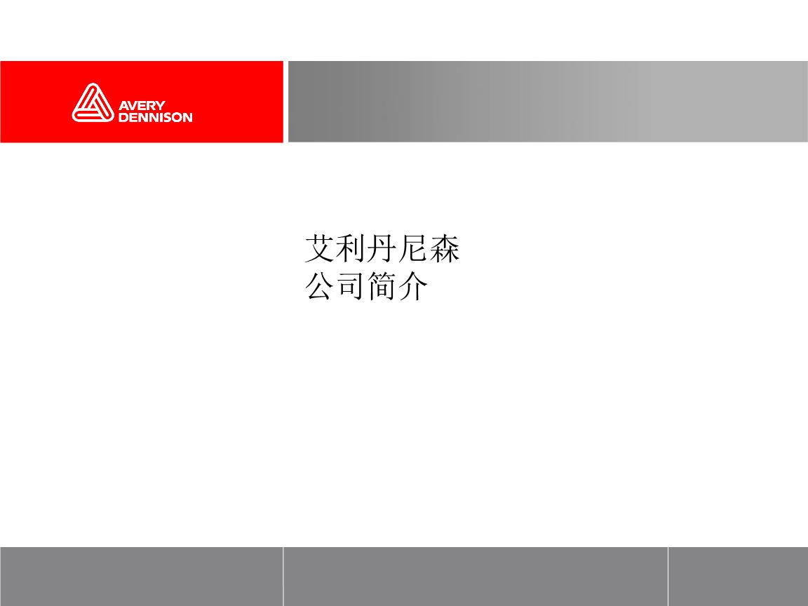 国外企业领袖版式设计