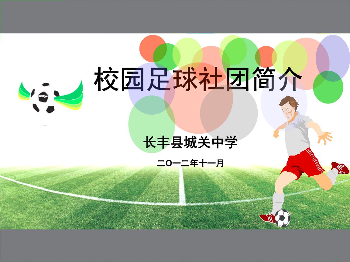 城关中学校园足球社团简介.ppt