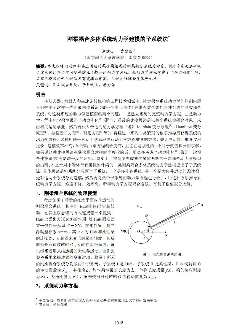 刚柔v体系多体系统动力学建模的子系统法.pdf东莞小学2017暑假图片