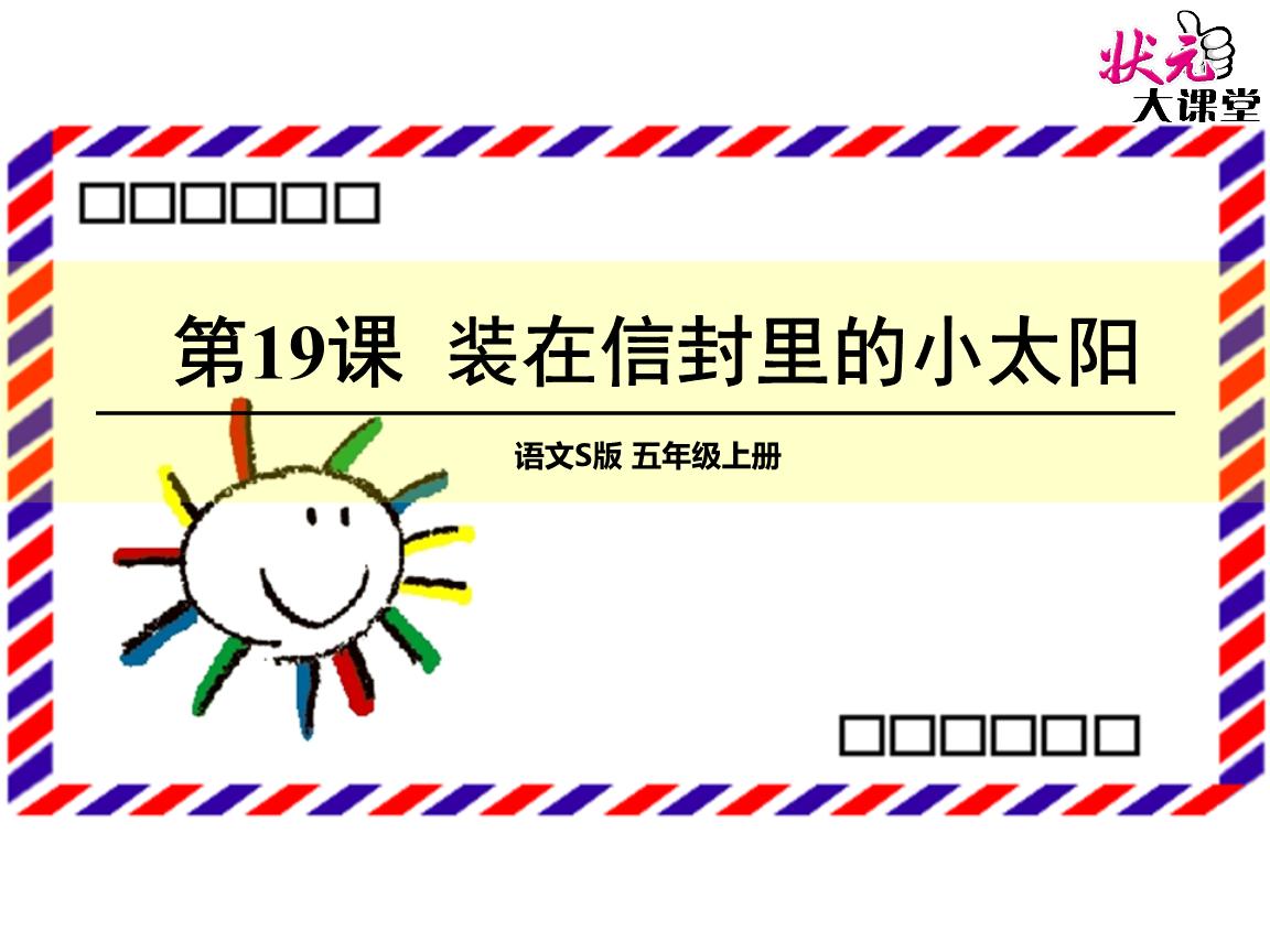 19装在信封里的小太阳选编.ppt